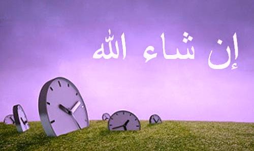 Filosofi Insya Allah
